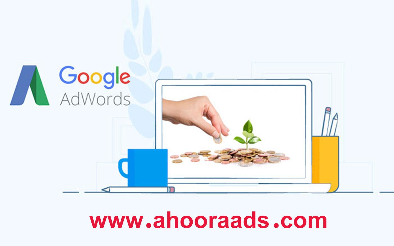 تبلیغات گوگلی مناسب