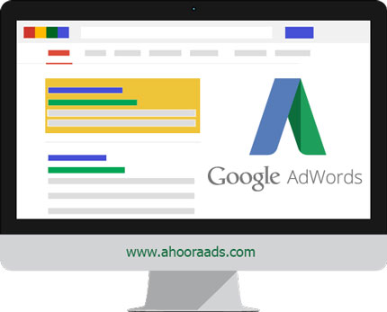 تبلیغات گوگلی -اهورا ادز