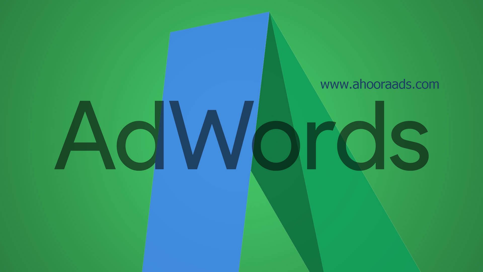تبلیغات-گوگلی--02188396574-اهورا-ادز